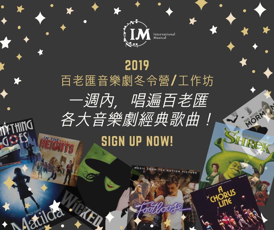 2019 IM 百老匯音樂劇兒童冬令營