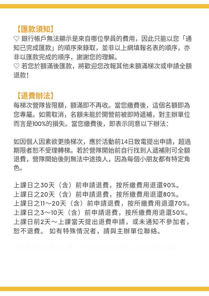 """020!IM音樂劇冬令營"""""""