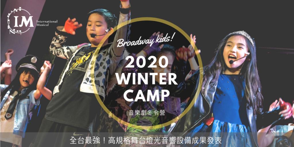 2020!IM音樂劇冬令營