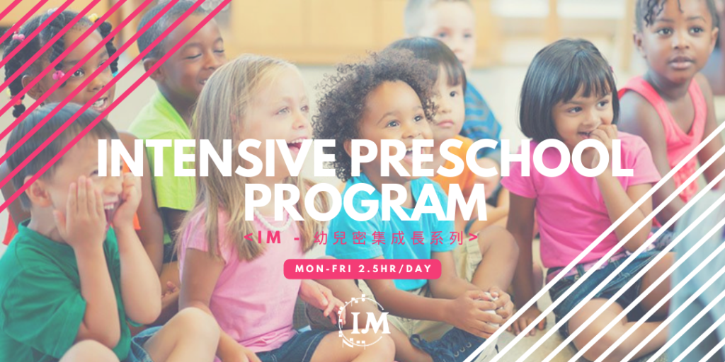 *NEW* Intensive Preschool Program幼兒密集課程企劃