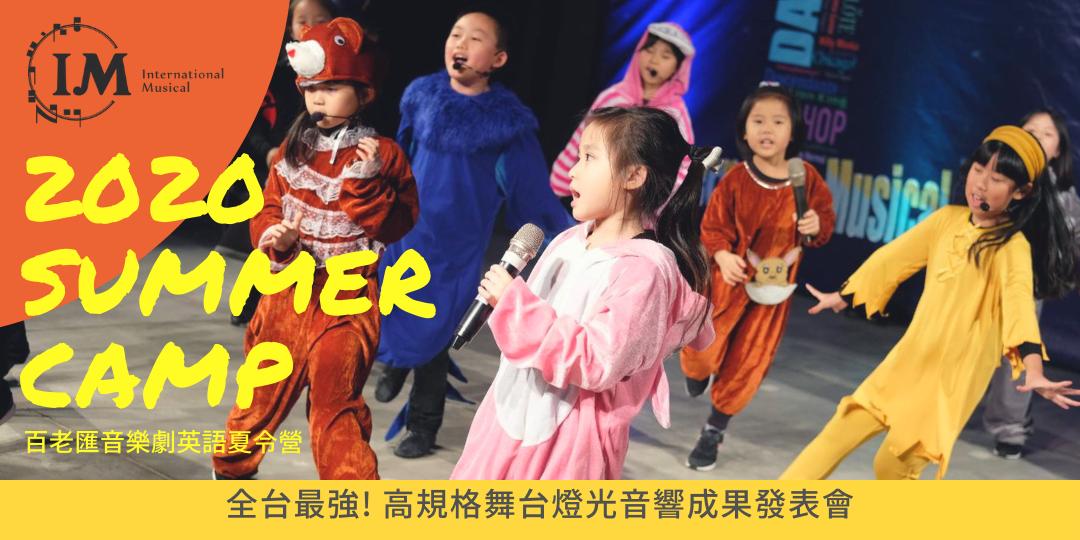 2020 Musical  Summer Winter
