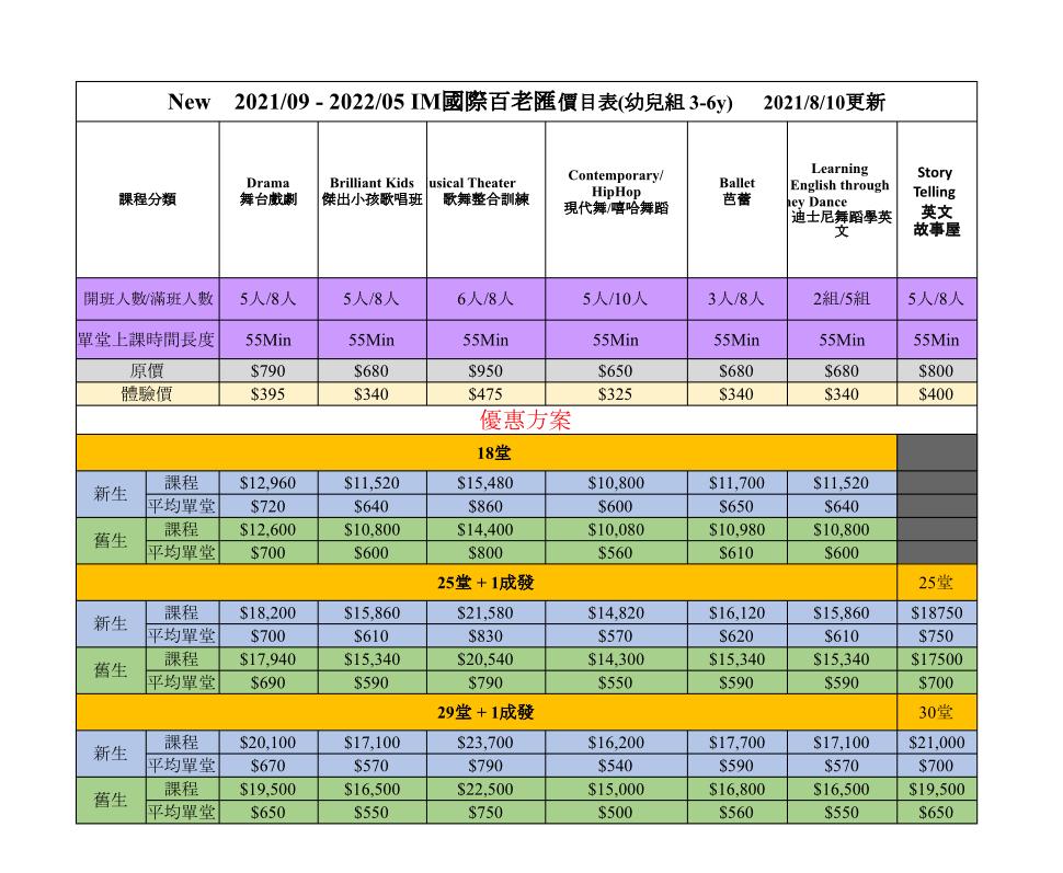 !!New!!  2021-2022 臺北大安校區課表&行事曆